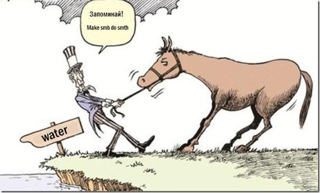 you can lead the horse to water but you can't make it drink можно привести коня к водопою, но нельзя заставить