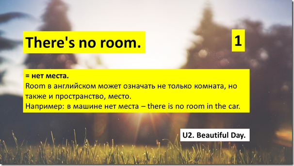 U2 Beautiful Day перевод 1