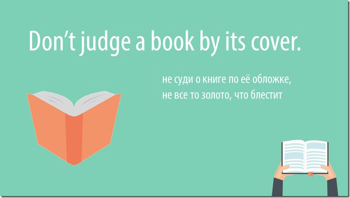 Book idiom english