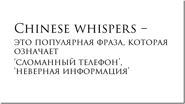 Chinese whispers 2
