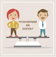 носитель языка или русскоязычный преподаватель