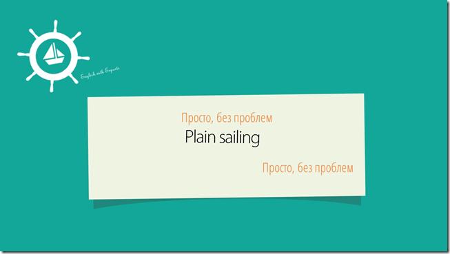 plain sailing English idioms