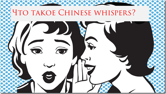 Chinese whispers 1