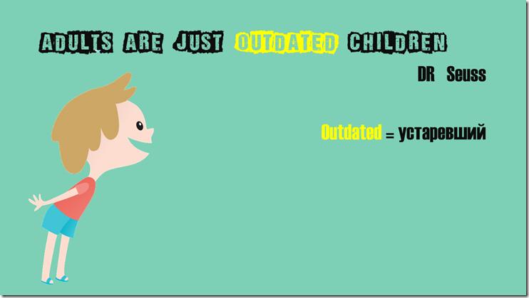 цитата перевод дети 2