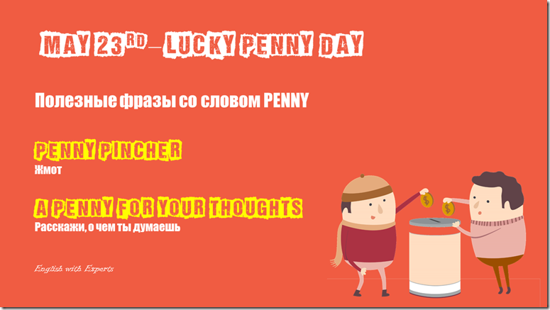 жмот жадина английский penny pincher penny for your thought idiom