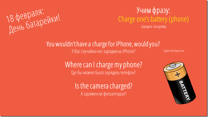 battery Day Phrases English charge ones battery vocabulary