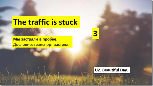 U2 Beautiful Day перевод 3