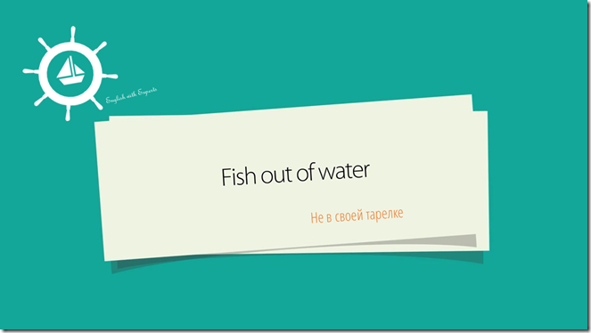fish out of water English idioms