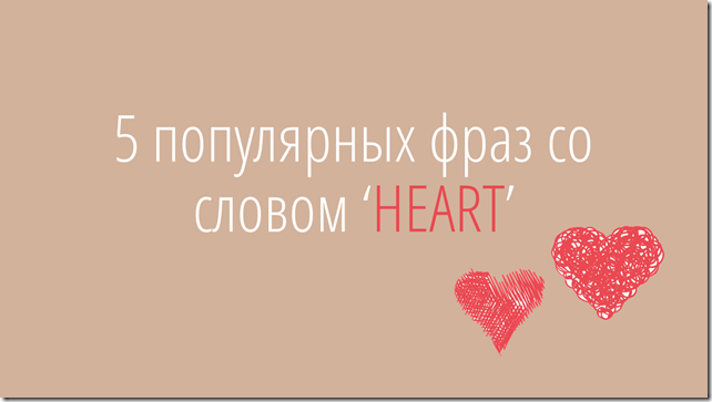 english idioms translation heart