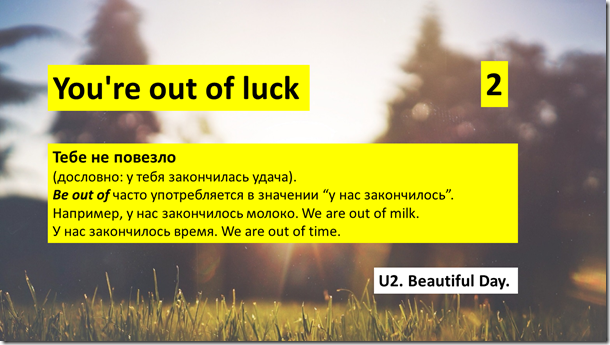 U2 Beautiful Day перевод 2
