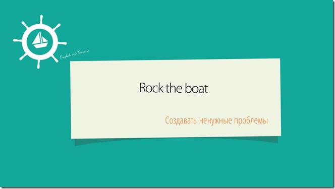 rock the boat English idioms