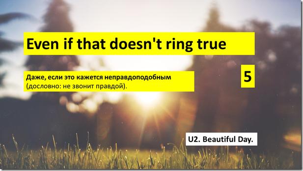 U2 Beautiful Day перевод 5